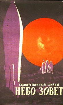 Nebo_Zovyot_film_poster_1959